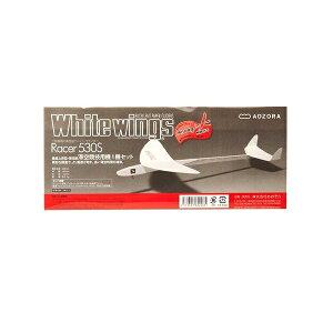 ペーパーグライダー滞空競技用機あおぞらホワイトウイングス・レーサー530S(1機セット)