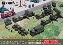 ペーパークラフトシリーズ ファセット 航空自衛隊 基地車輌セット<1/144ディスプレイタイプ>