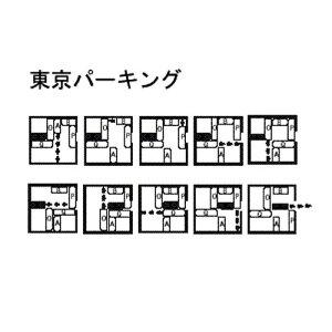 匹見パズルTOKYOPARKING(東京パーキング)