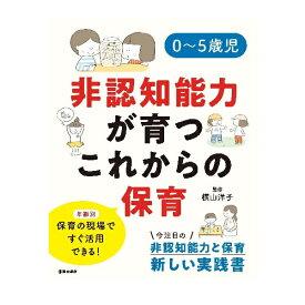 育児の本 池田書店 0〜5歳児 非認知能力が育つこれからの保育 5446