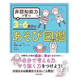 育児の本 池田書店 非認知能力が育つ 3〜6歳児のあそび図鑑 6440