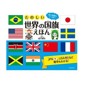 児童書 池田書店 たのしい世界の国旗えほん 5480