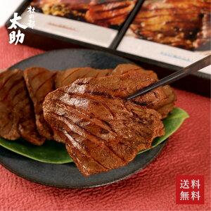 【送料無料】杜の都太助 仙台名物 味付け牛タン 塩&味噌 詰合せ 360g(塩・味噌 各180g)