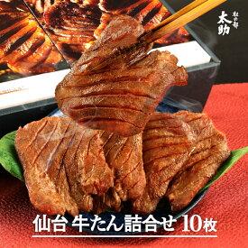 【送料無料】お歳暮 仙台名物 熟成牛タン 味噌 詰合せ 360g