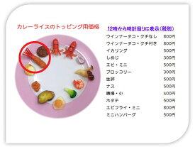食品サンプル 製作キット&パーツ エビフライ・ミニ