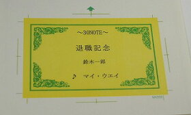 30弁ガラスボックスオルゴールシンフォニア(ウッドニー製:日本)OEO-35G[送料無料]