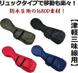 【三味線ケース・カバー】新・三味線ソフトケース・1680D防水素材(津軽三味線用)・リュックタイプ