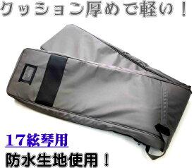【琴/箏用】琴カバー・1680D(17絃琴用)