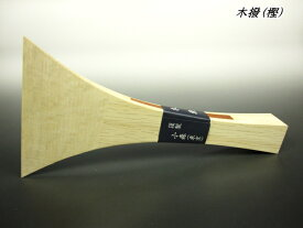 【三味線用・撥】木撥・樫(15匁・長唄三味線用)