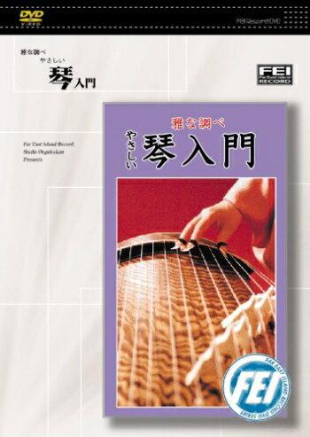 【DVD】やさしい琴入門DVD
