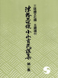 【楽譜】津軽三味線小山貢民謡集