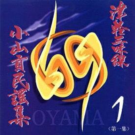 【CD】津軽三味線小山貢民謡集
