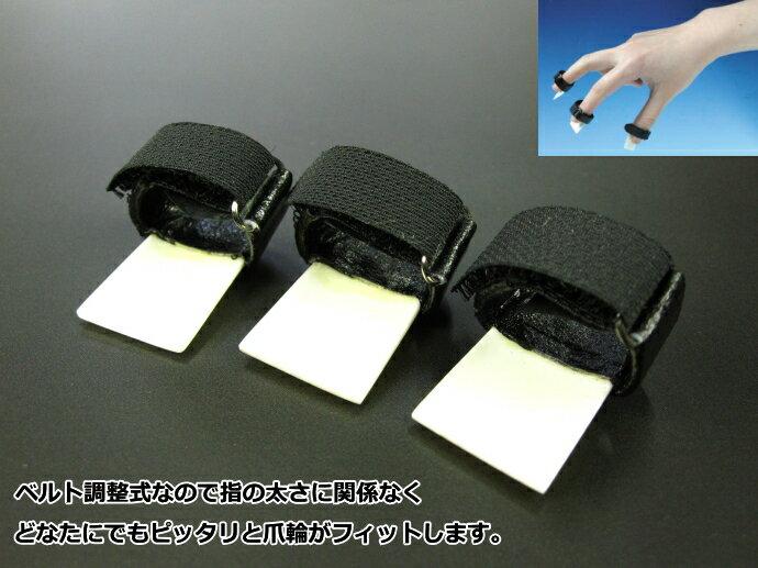 【琴用】ベルト調整式琴爪セット(3個1組)(生田流)