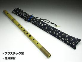 篠笛(童子)・プラスチック製