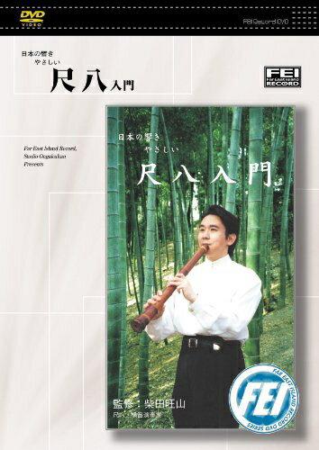 日本の響き やさしい 尺八入門DVD