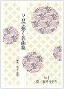 【箏譜】ソロで弾く名曲集(大平光美編曲)630円シリーズ
