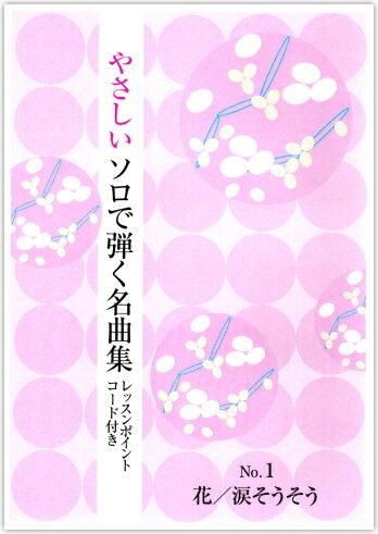 【箏譜】やさしいソロで弾く名曲集(大平光美編曲) 735円シリーズ