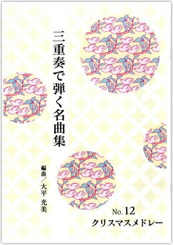 【箏譜】編曲合奏曲集(大平光美編曲)840円シリーズ