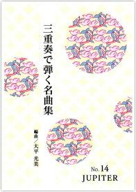 【箏譜】編曲合奏曲集(大平光美編曲)630円シリーズ