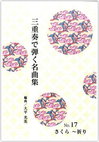 【箏譜】編曲合奏曲集(大平光美編曲)735円シリーズ