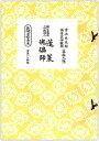 【長唄譜】長唄新稽古本(研精会譜)・1,026円シリーズ(あ行〜ま行)