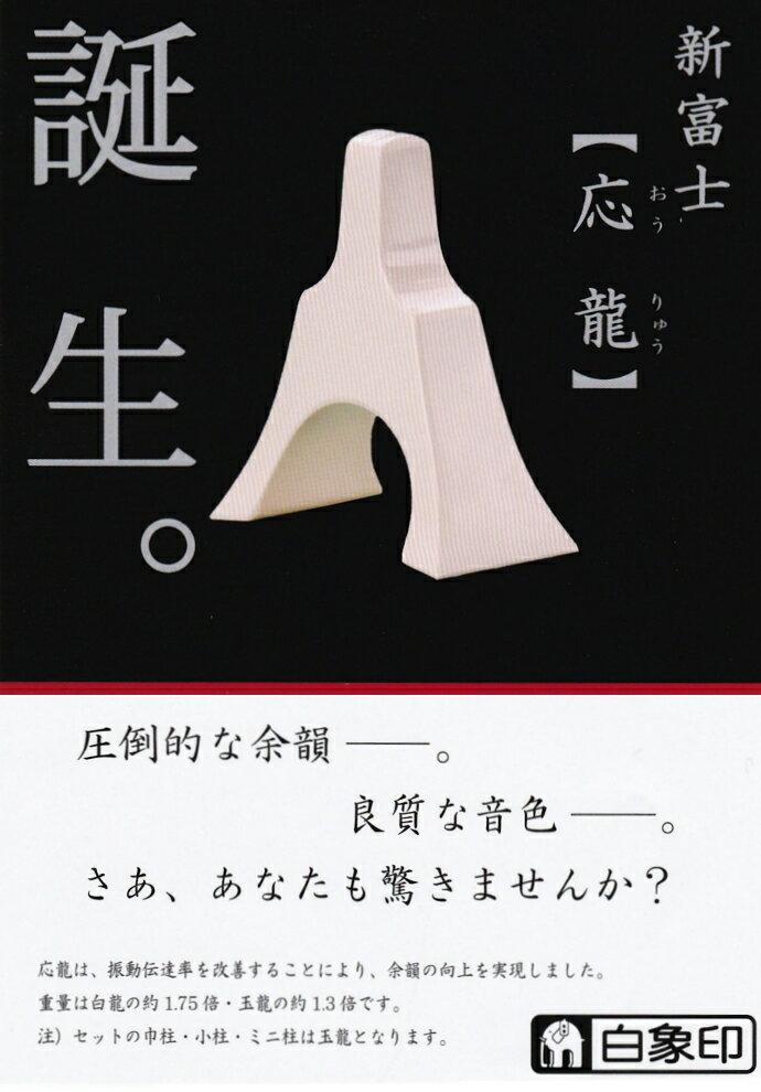 【琴用】白象琴柱「新富士・応龍」プラスチック製(13絃用)