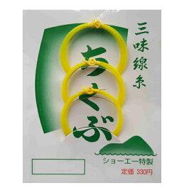 【三味線糸】ちくぶ糸(3の糸)(3本入り)