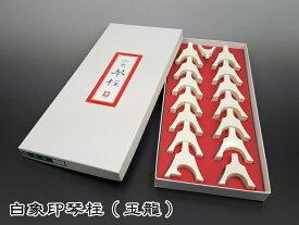 【琴用】琴柱(白象印/玉龍・プラスチック製)(13絃用)