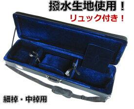 【三味線ケース】新・軽量ケース・600D撥水素材(細・中棹三味線用)リュック付きタイプ