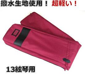 【琴/箏用】新・600D琴撥水カバー(13絃用)