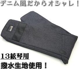 【琴/箏用】デニム風・撥水琴カバー(13絃用)