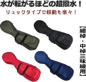 【三味線ケース・カバー】新・三味線ソフトケース・1680D撥水素材(細棹・中棹三味線用)・リュックタイプ