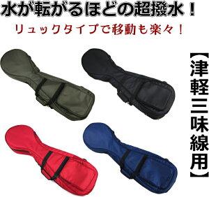 【三味線ケース・カバー】新・三味線ソフトケース・1680D撥水素材(津軽三味線用)・リュックタイプ