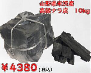 【国産】山形県米沢産高級ナラ炭 10kg BBQ 牛たん 黒炭 高級品質 焼肉 火付きが良い