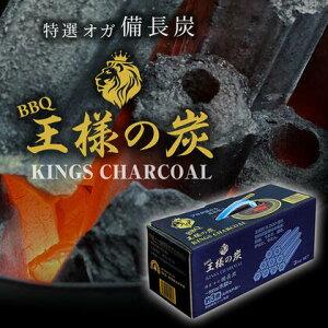 【BBQに!】王様の炭 特選オガ備長炭 3kg BBQ キャンプに最適 バーベキュー おが炭 オガ炭 備長炭 炭 おすすめ 七輪 使い切り