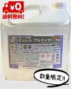 【送料無料 即日出荷】アルタイザー75 5リットル アルコール濃度75度 75% アルコール製剤 日本製 手指の消毒…