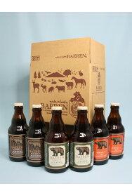 ベアレン醸造所 定番ビール3種6本セット