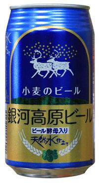 小麦のビール銀河高原ビール