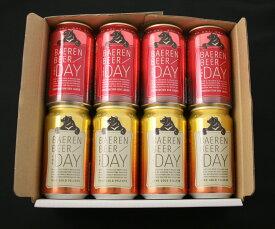 ベアレンビール缶ビール2種セット