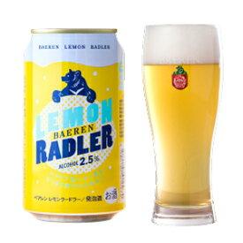 ベアレンビールのレモンラードラーアルコール2.5% シチリア産レモン果汁を使用