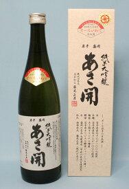 あさ開 純米大吟醸 720ml(通常価格2086円)