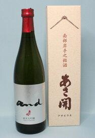 あさ開 純米大吟醸 and 720ml(通常価格2026円)