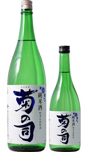菊の司 純米酒吟ぎんが仕込 720ml
