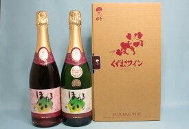 くずまきワイン ほたる スパークリング 赤白2本セット(専用箱入)