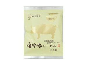 高源農場産白金豚入りスープ 白金豚ラーメン 1人前