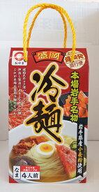盛岡発盛岡冷麺(小山)