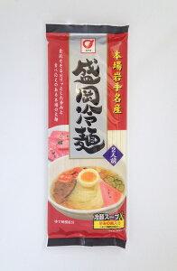 小山製麺 盛岡冷麺乾麺2食