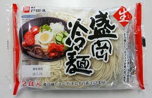 生(なま)麺は違う!!大人気!本場盛岡生冷麺