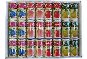 岩手の果実シリーズ「24缶ドリンクセット」(岩手缶詰)