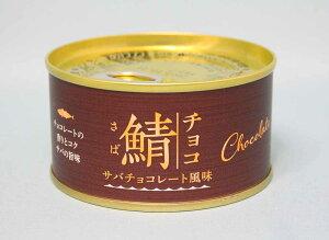 鯖缶サバチョコレート風味岩手缶詰
